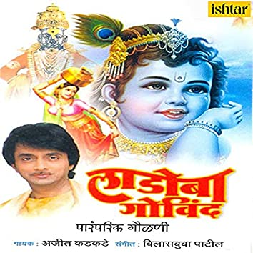 Ladoba Govind