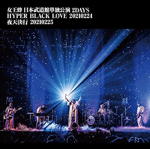 女王蜂 日本武道館単独公演 2DAYS 「HYPER BLACK LOVE」20210224 「夜天決行」20210225 (DVD) (通常盤) (特典なし)