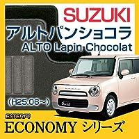 【ECONOMYシリーズ】SUZUKI スズキ アルトパンショコラ ALTO Lapin Chocolat フロアマット カーマット 自動車マット カーペット 車マット(H25.06~,HE22S) グレー ab-suzu-altochoco-25he22s-dukegr