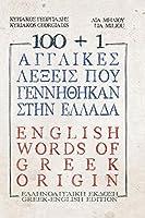 100 +1 Ἀγγλικὲς λέξεις ποὺ γεννήθηκαν στὴν Ἑλλάδα / 100 + 1 Englis