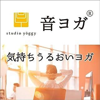 音ヨガ 気持ちうるおいヨガ     イスに座ったまま、ココロをほぐしましょう              著者:                                                                                                                                 ヨガインストラクター リー(里江子)                               ナレーター:                                                                                                                                 Excite Japan Co. Ltd.                      再生時間: 16 分     2件のカスタマーレビュー     総合評価 4.5