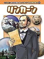 オールカラー まんがで読む 知っておくべき世界の偉人 (17) リンカーン (オールカラー まんがで読む 知っておくべき世界の偉人17)