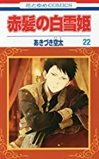 赤髪の白雪姫 第22巻