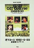 BS オフコース/1982・6・30武道館コンサート (BAND SCORE)