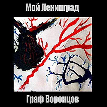 Мой Ленинград