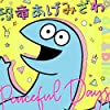 恐竜あげみざわ☆/Peaceful Days