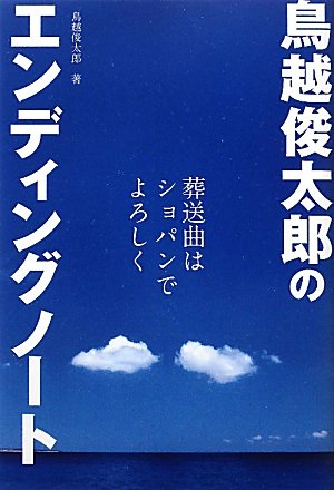 鳥越俊太郎のエンディングノート 葬送曲はショパンでよろしく (アース・スターブックス)