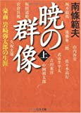 豪商 岩崎弥太郎の生涯 暁の群像 上 (文春文庫)