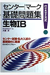 生物IB (センターマーク基礎問題集) 単行本