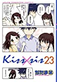 Kiss×sis 弟にキスしちゃダメですか?(23) (ヤングマガジンコミックス)