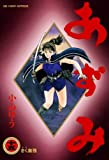 あずみ(15) (ビッグコミックス)