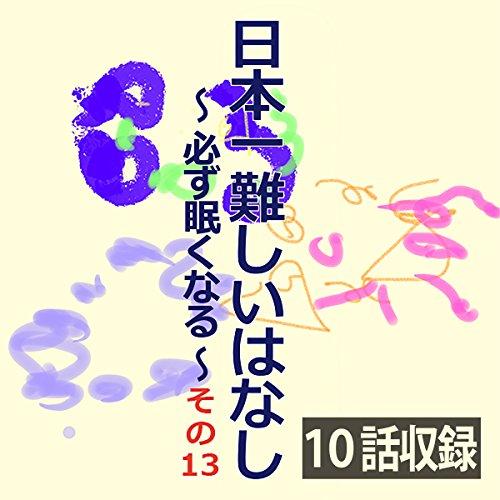 『日本一難しいはなし〜必ず眠くなる〜その13 (10話収録)』のカバーアート