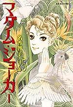 マダム・ジョーカー コミック 1-25巻セット