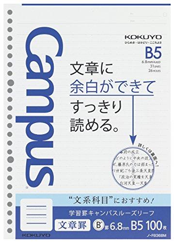 コクヨ キャンパス 学習罫キャンパス ルーズリーフ〈文章罫〉6.8mmB5100枚 ノ-F836BM [6896]