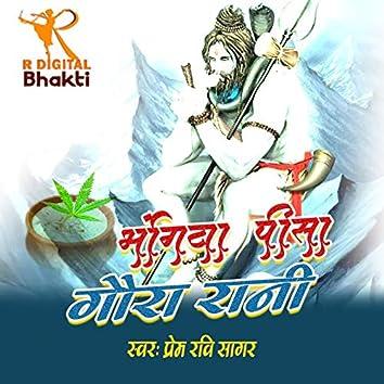 Bhagiya Peesa Gaura Rani Dheere-2