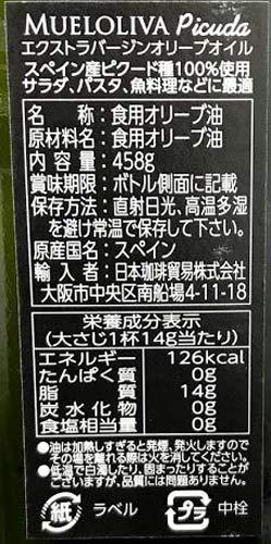 『日本珈琲貿易 ピクーダ エクストラバージン オリーブオイル500ml』の4枚目の画像