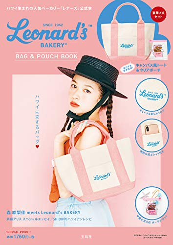 Leonard's BAKERY BAG & POUCH BOOK (ブランドブック)