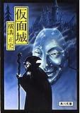 仮面城 (角川文庫 緑 304-82)