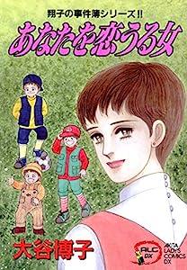 翔子の事件簿シリーズ 6巻 表紙画像