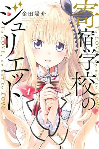 寄宿学校のジュリエット(1) (週刊少年マガジンコミックス) Kindle版