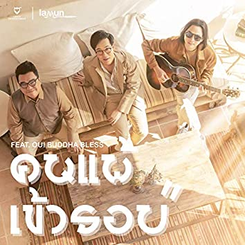Kon Pae Kao Rorb (feat. Oui Buddha Bless)