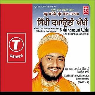 Guru Maneyo Granth Chetna Samagam Sikhi Kamauni Aukhi Part 2