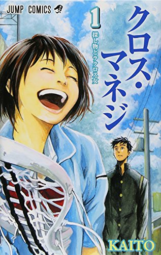 クロス・マネジ 1 (ジャンプコミックス)