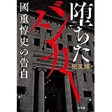 堕ちたバンカー ~國重惇史の告白~