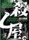 職業・殺し屋。【期間限定無料版】 3 (ジェッツコミックス)