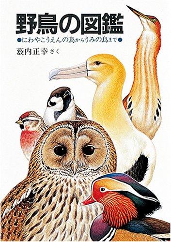 野鳥の図鑑―にわやこうえんの鳥からうみの鳥まで (福音館の科学シリーズ)の詳細を見る