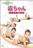 アインシュタインの眼 赤ちゃん 運動発達の神秘[DVD]