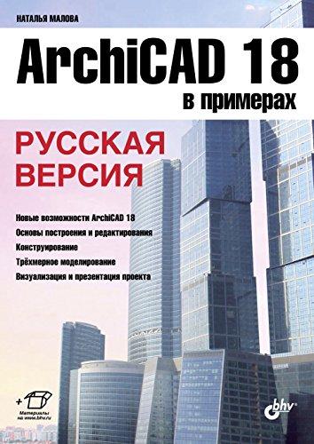 ArchiCAD 18 в примерах: Русская версия (Russian Edition)