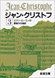 ジャン・クリストフ 3 (岩波文庫 赤 555-3)