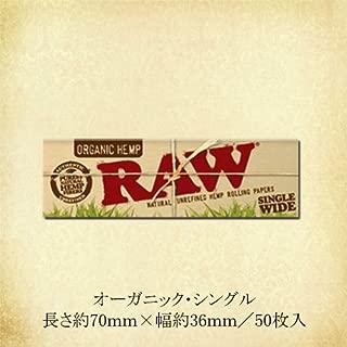 【少量パック】【有機栽培】手巻きタバコ用ペーパー RAWオーガニック ローリングペーパー・シングル・70mm(50枚入) 10個パック