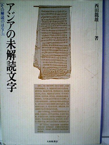 アジアの未解読文字―その解読のはなし (1982年)