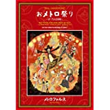 30thANNIVERSARY おメトロ祭 オーラス2010 [DVD]