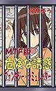危険な誘惑・MTF版: ファンタジー・シミュレーター