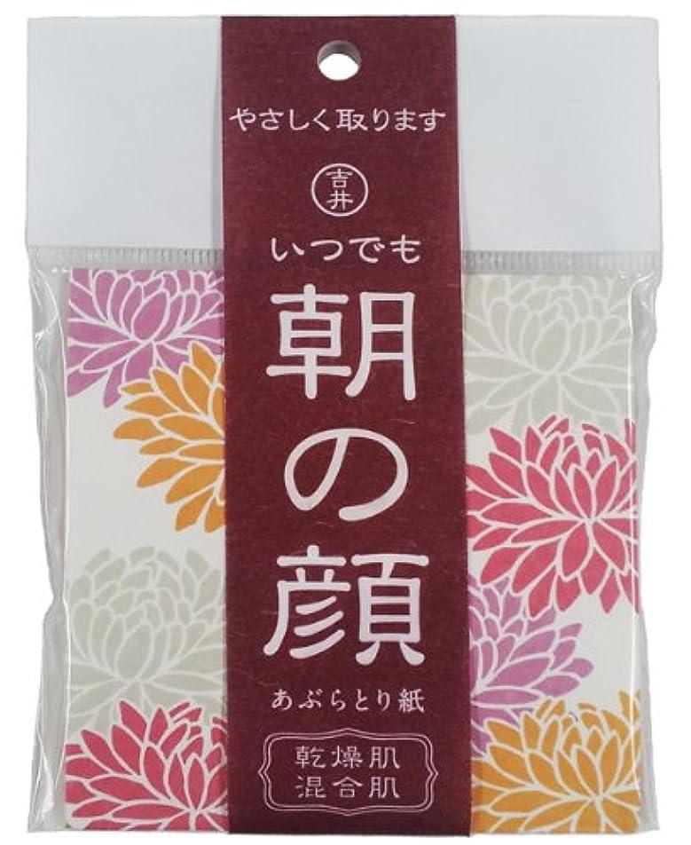 白菜レール選ぶ朝の顔あぶらとり紙 (乾燥?混合肌用)