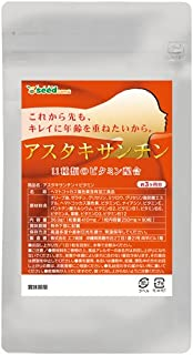 アスタキサンチン 11種類のビタミン配合 (約3ヶ月分/90粒)