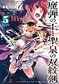 魔弾の王と聖泉の双紋剣 5 (ダッシュエックス文庫)
