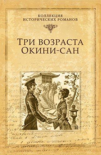 Три возраста Окини-сан (Коллекция исторических романов) (Russian Edition)