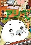 青少年アシベ : 3 (アクションコミックス)