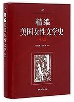 精编美国女性文学史(中文版)