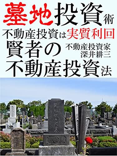 賢者の不動産投資術、墓地物件への投資法【不動産】【投資】【利回り】【物件】