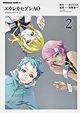 エウレカセブンAO (2) (カドカワコミックス・エース)
