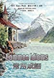 Common Idioms (Traditional Chinese): 01 Paperback B&W (American English Series) (Volume 3) (Chinese Edition)