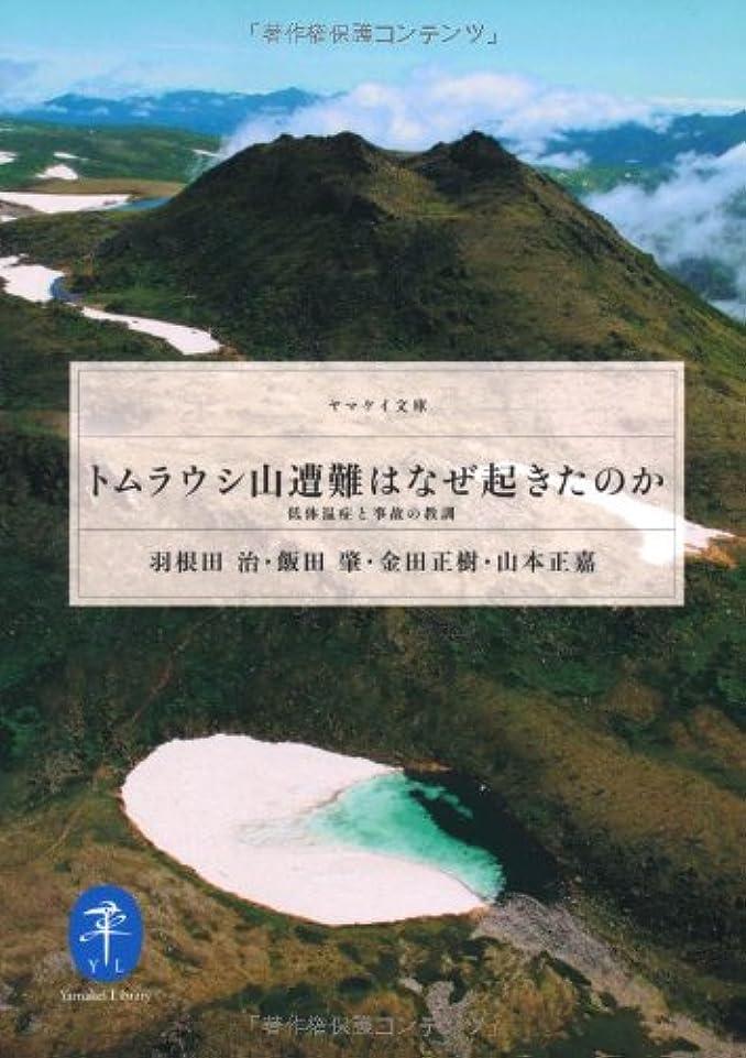 容量政治家の関係ないトムラウシ山遭難はなぜ起きたのか (ヤマケイ文庫)