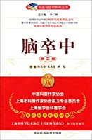 Doctors talk with your illness Series: Stroke ( 2nd Edition )(Chinese Edition)