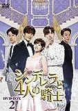 シンデレラと4人の騎士<ナイト>DVD-BOX2[DVD]