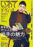 いわてダ・ヴィンチ2021 (ウォーカームック)